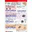 日東工業 盤用パーツカタログ vol.3 製品画像