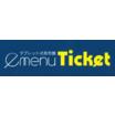 タブレット式券売機『e-menu Ticket』 製品画像