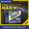 コスパに優れたオリジナル高性能バッテリー【Max-V】 製品画像