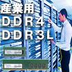 産業向けDRAMモジュール DDR4  / DDR3L 製品画像