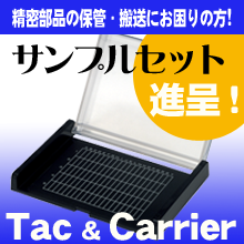生産性を高め、業務効率アップに貢献する「Tac&Carrier」 製品画像