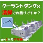 【デモ機貸し出し可】タンク掃除の負担を軽減!クーラント装置 製品画像