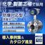 『風速・流量センサ/計測器』オンラインEXPO 製品画像