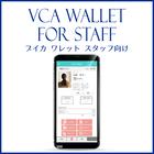 美容室・美容院の電子カルテアプリ『VCA Wallet』 製品画像