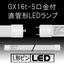 GX16t-5口金タイプ(L形ピン)直管形LEDランプ 製品画像