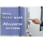 【 新発売 】キーレス錠『キーレックス3100』<引戸タイプ> 製品画像