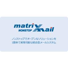 統合型ノンストップメールシステム『マトリックスメール』 製品画像