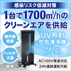 UV照射空気清浄機『Haltonセンチネル』 製品画像