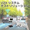 V2Xシステムテスト 製品画像