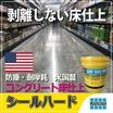【シールハード】コンクリート表面強化剤 製品画像