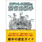 【新刊!】今さら聞けない『ステンレス容器の配管用継手』 製品画像