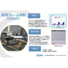 【表面処理】耐摩耗性付与 炭化物サーメット系溶射 製品画像