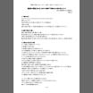 技術資料『質量計管理における秤・分銅の不確かさの求め方について』 製品画像