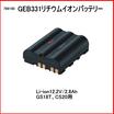 バッテリー『GEB331』 製品画像
