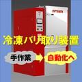 冷凍バリ取り装置(SOFTBLASTA:ソフトブラスター) 製品画像