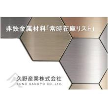 設計・開発・購買担当者様向け「非鉄金属の在庫リスト」 製品画像