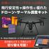 サーモカメラ付きドローン『FLIR Aerialシリーズ』 製品画像
