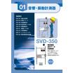 音響・振動計測器 レンタル 製品画像