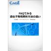 小冊子『FAQでみる 遺伝子発現解析方法の違い』 製品画像