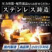 Made In JAPAN ステンレス鋳物製造 製品画像