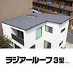 金属屋根 住宅用『ラジアールーフ3型』 製品画像