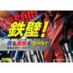 衝撃吸収・高耐久・防水作業着/レインウェア『ダイナギアソウル』 製品画像