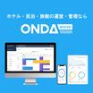 宿泊予約管理プラットフォーム【ONDAwave】 製品画像
