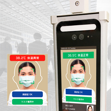 【ウイルス対策関連】工場の入退出管理にAI顔認証自動検温システム 製品画像