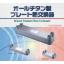 『オールチタン製プレート熱交換器(ブレージングタイプ熱交換器)』 製品画像