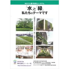 【資料】NOYU都市緑化システム 製品画像