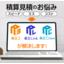 月2万円より!積算見積専用ソフト『楽王Link』『楽王Crew』 製品画像