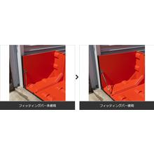 止水板の止水能力を格段にアップさせる『フッティングバー』 製品画像
