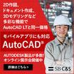 AUTODESK製品 オンライン展示会 製品画像