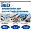 高速伝送用ケーブル『Giga Ex.シリーズ』 製品画像