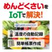 HACCP制度化対応!衛生管理システム『UPR HACCP』 製品画像