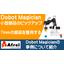 【動画で紹介】DOBOT事例 7mm部品のピックアップ&整列 編 製品画像