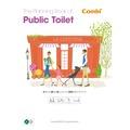 赤ちゃん連れに優しいトイレ環境のガイドブック【設置事例集進呈中】 製品画像