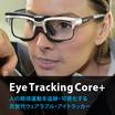 【動画マニュアル 活用例】視線データを応用したマニュアル作成 製品画像