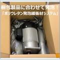 梱包ポリウレタン発泡緩衝材システム【少量多品種の梱包にばっちり】 製品画像