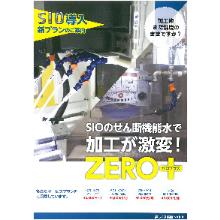 SIO導入プラン『ZERO+』 製品画像