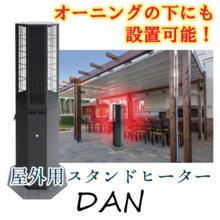 屋外用スタンドヒーター『DAN』 製品画像