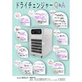 【Q&A】業務用小型除湿機 『ドライチェンジャー』 製品画像