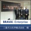 『Brava』導入事例≪三菱ガス化学株式会社 様≫ 製品画像