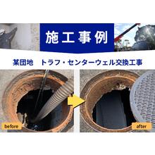【施工事例】某団地 トラフ・センターウェル交換工事 製品画像