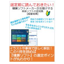 【ハンドブック進呈】選定前に読んでおきたい!積算ソフトの豆知識 製品画像