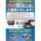 『ヨシザワLAの鉛加工品』 製品画像