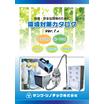 環境対策カタログ Ver.1.4 製品画像