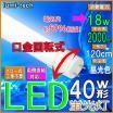 LED直管 40型 昼光色 6000K 18W 口金回転式  製品画像