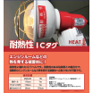 貼るプロシリーズ『耐熱性ICタグ』 製品画像