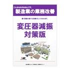 【製造業の業務改善】トランス耐震対策版  製品画像
